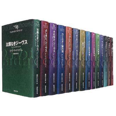 ウッドハウス・コレクション全14巻セット