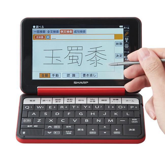 シャープカラー電子辞書 通販限定モデル