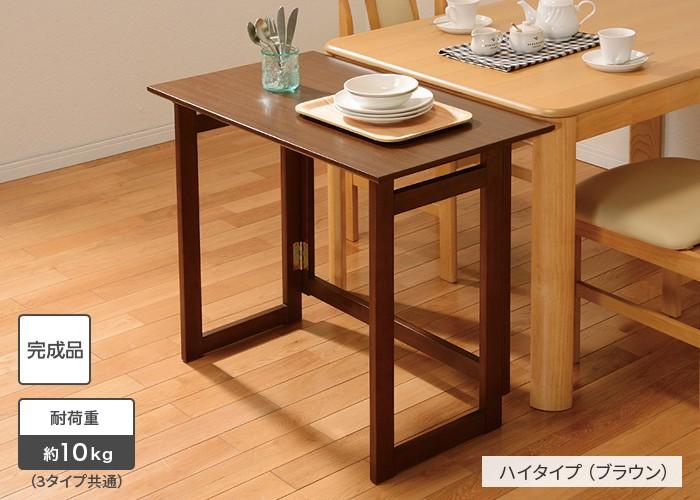 テーブル拡張の場合:折りたたみテーブル