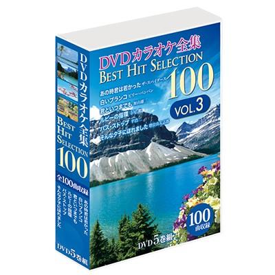 DVDカラオケ全集3