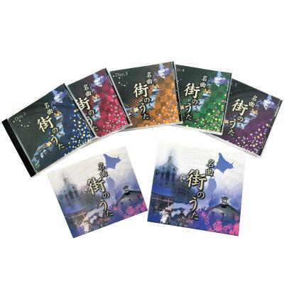 名曲 街のうたCD5枚組
