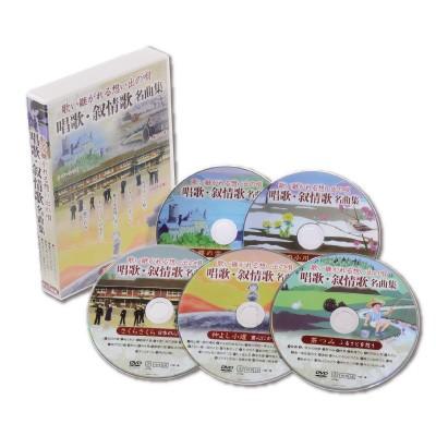 唱歌・叙情歌名曲集DVD5枚組