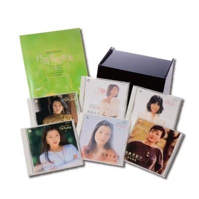 女性ヴォーカルによる抒情愛唱歌集CD6枚組