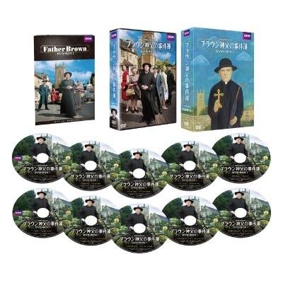 ブラウン神父の事件簿DVDボックス