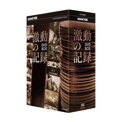 NHK特集 激動の記録DVDボックス