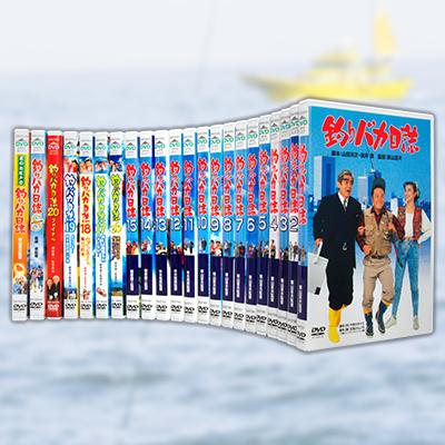 釣りバカ日誌DVD全22巻セット