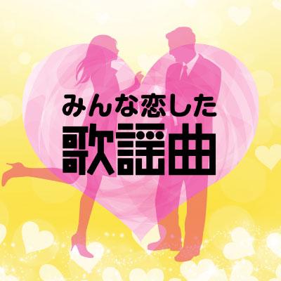 みんな恋した歌謡曲 CD5枚組