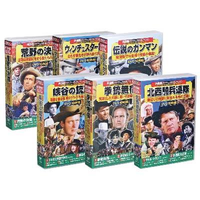 西部劇パーフェクトコレクションDVD第5弾