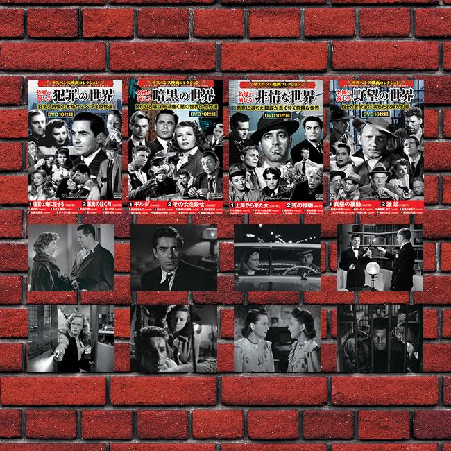 サスペンス映画コレクションDVD DVD40枚組