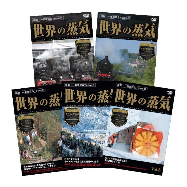 世界の蒸気シリーズ DVD5枚組