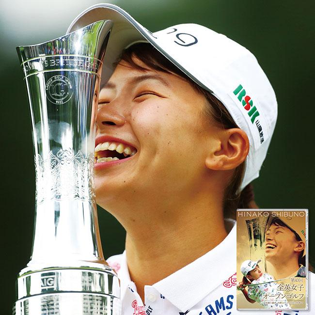 第43回全英女子オープンゴルフ~笑顔の覇者・渋野日向子 栄光の軌跡~ 豪華版 4枚組