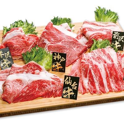 <日本直販> 高級ブランド牛5銘柄薄切り食べ比べセット 合計1kg