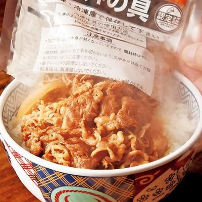 <日本直販> 吉野家牛丼の具 20食セット