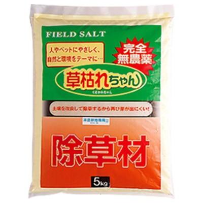 無農薬の除草材「草枯れちゃん」5kg