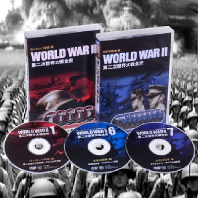 第二次世界大戦全史DVD
