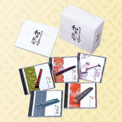 和楽器による日本の名曲100選CD5枚組