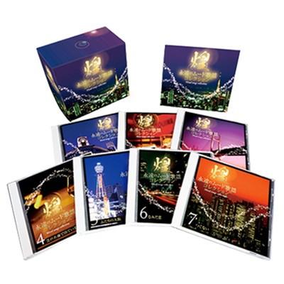 煌(きらめき)〜永遠のムード歌謡コレクションCD7枚組