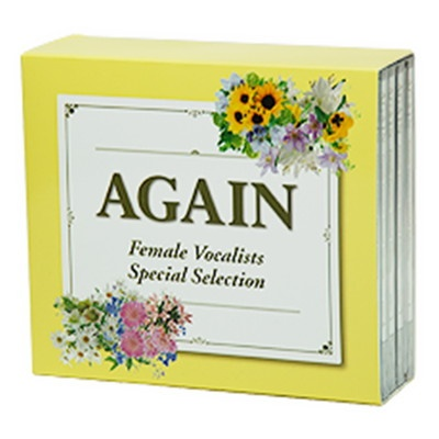 AGAIN~アゲイン~CD4枚組