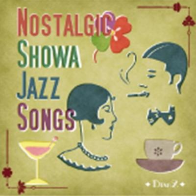 <日本直販> 懐かしの昭和ジャズソング