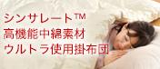 シンサレートTM 高機能中綿素材ウルトラ使用掛布団 消臭機能付き