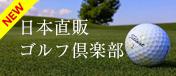 日本直販ゴルフ倶楽部