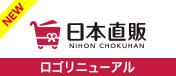 日本直販ロゴデザインリニューアル