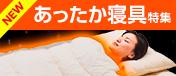 「軽くて、暖かい」を実現した<シンサレート高機能中綿素材>あったか寝具特集