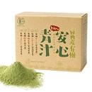 <ネット限定>New安心青汁粉末タイプ(30包入)