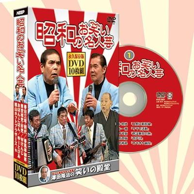 昭和のお笑い名人芸DVD10枚組