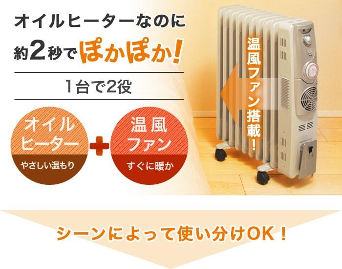 特徴:温風ファン付きオイルヒーター