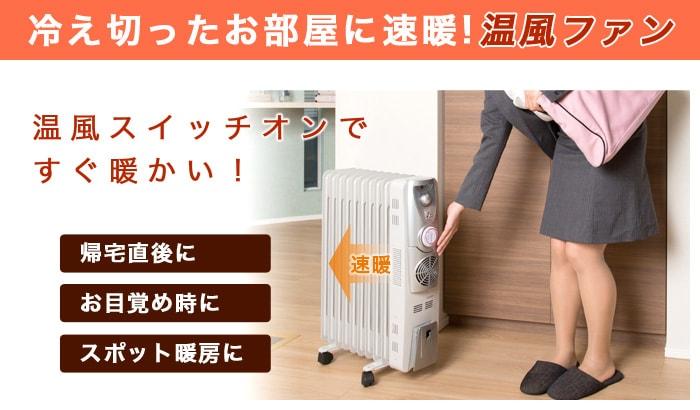 シーンによって使い分け:温風ファン付きオイルヒーター