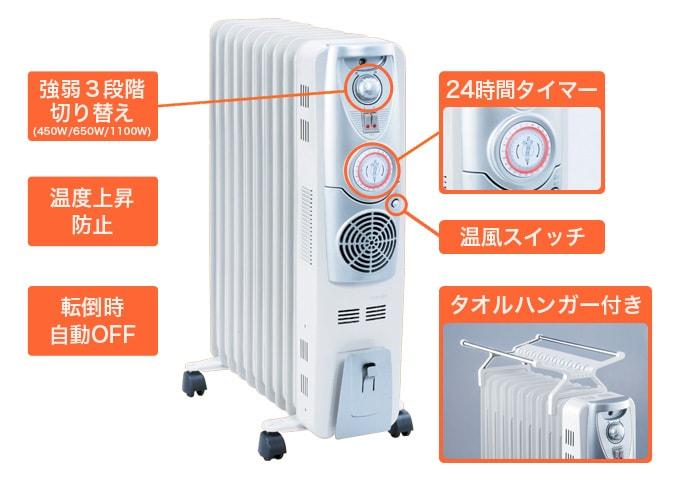完璧な安全装置:温風ファン付きオイルヒーター