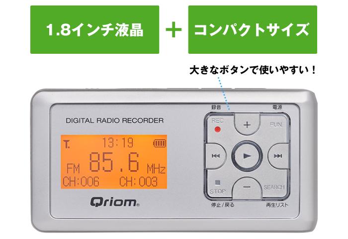 <ワイドFM対応>新・ラジオも録れるボイスレコーダー