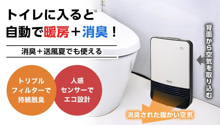 特徴:人感センサー付きトイレ消臭セラミックヒーター