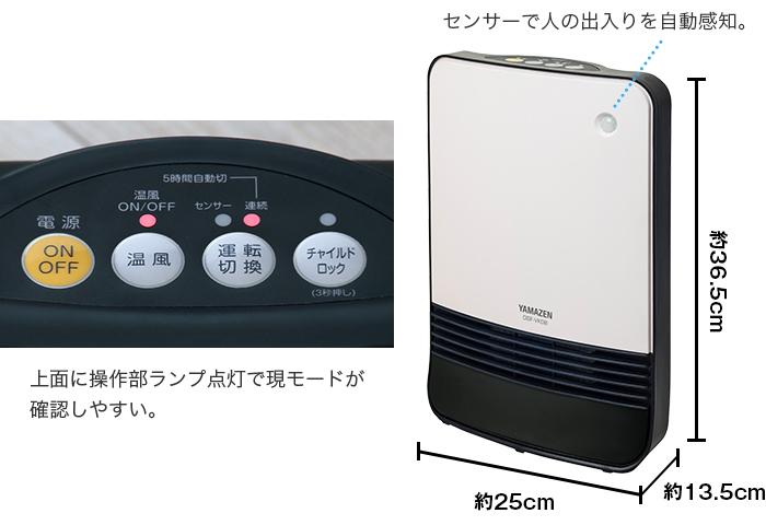 使いやすい操作パネル:人感センサー付きトイレ消臭セラミックヒーター