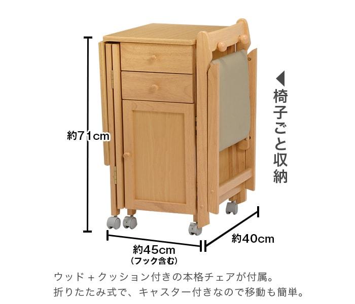 椅子ごと収納:収納付き折りたたみデスク&チェア