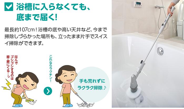 伸縮自在の柄で掃除がラク:充電式お風呂回転ブラシセット